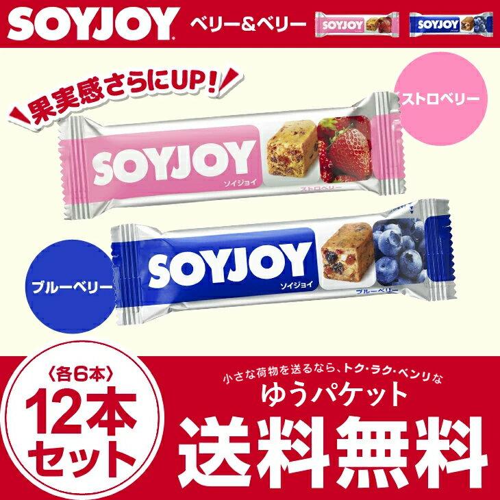 送料無料ソイジョイ大塚製薬SOYJOY12本セットストロベリー&ブルーベリー各6本soyjoyダイエ