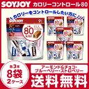 大塚製薬 ソイジョイ カロリーコントロール809本×8袋×2...