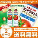 カゴメ トマトジュース プレミアム低塩  720ml×30本