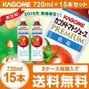 【最安値挑戦中】カゴメ トマトジュース プレミアム低塩 720ml×15本