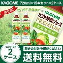 【送料無料】【国産原料】カゴメ野菜ジュース プレミアム720ml×30本4901306086810×30