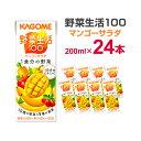 カゴメ 野菜生活100フルーティーサラダ 200ml×24本