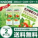 【送料無料】カゴメ野菜ジュース プレミアム【PREMIUM】2ケースセット(200ml×24)×2ケース【48本】【4901306086827】