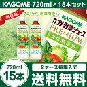 【国産原料】カゴメ野菜ジュース プレミアム 720ml×15本4901306086810