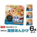 【丸美屋食品】五穀ごはん 海鮮あんかけ×6食