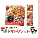 【丸美屋食品】五穀ごはん完熟トマトリゾット×6食
