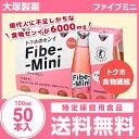 【送料無料】大塚製薬 ファイブミニ (100mL×50本入)トクホ 食物繊維