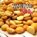 イエロースピリット 黄エンドウ豆 500g 外国産 アメリカ 豆 スープ カレー サラダ 野菜煮込み 【キャッシュレス5%還元】