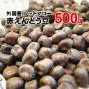 赤えんどう豆 500g みつ豆 フルーツみつ豆 豆ごはん 豆パン 豆大福 豆の煮込み 外国産 カナダ レッドマロー 【キャッシュレス5%還元】