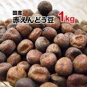 赤エンドウ豆 1kg 29年秋収穫 北海道産 国産 豆 みつ豆 フルーツみつ豆 豆ごはん 豆パン 豆大福 豆の煮込み