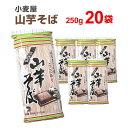 小妻屋 山芋そば 250g×20袋 蕎麦 山芋蕎麦 まとめ買い