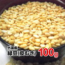 緑豆 皮むき 100g 中国産漢方薬の1つで解熱解毒・消炎作用があるとされている。