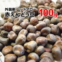 赤えんどう豆 100g みつ豆 フルーツみつ豆 豆ごはん 豆パン 豆大福 豆の煮込み レッドマロー カナダ 外国産