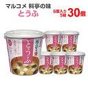 マルコメ 料亭の味 とうふ 6個入り×5箱(30食) カッ