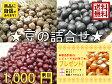 【小豆】豆3種詰合せ+α小豆・黒豆・ひよこ豆各300gポップコーン 300g( あずき  詰め合せ お試し  ポッキリ ) 02P01Feb15