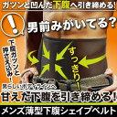 【お年玉ポイント5倍】メンズ薄型下腹シェイプベルト