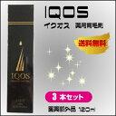 【ポイント4倍】お得な3本セット 薬用育毛剤 IQOS イク...