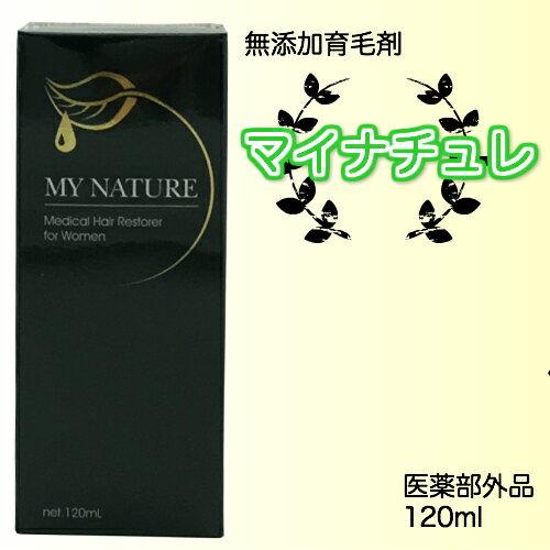 女性向けの無添加 薬用育毛剤 マイナチュレ 120ml(約1ヶ月分) 02P06Aug16