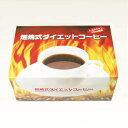 味わいが違う 燃焼式ダイエットコーヒー 159g(5.3g×30袋) 02P28Sep16