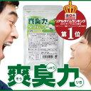 【送料無料】 消臭タブレット 爽臭力タブレット ゼロケア 30粒 DM便 02P28Sep16