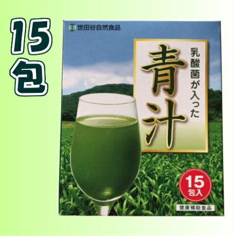 ゴクゴク飲める美味しい青汁 世田谷自然食品 乳酸菌が入った青汁 15包