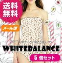 【ママ割5倍】お得な5袋セット ホワイトバランス WHITE BALANCE 60粒 白インゲンのちから