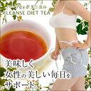 【送料無料】お得な6袋セット ハーブdeボタニカル CREANSE DIET TEA 60g クレンズダイエットティー