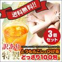 【ポイント5倍】【ママ割5倍】とうもろこしひげ茶 どっさり 100包 3個セット