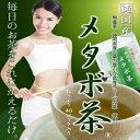 【ポイント2倍】【ママ割5倍】お得な6袋セット メタボ茶 2...