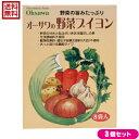 【ポイント5倍】最大27倍!ブイヨン 無添加 顆粒 オーサワの野菜ブイヨン 5g×8包 3個セット