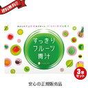 【ポイント5倍】すっきりフルーツ青汁 30包 3箱セット