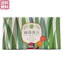 【ポイント2倍】アサヒ緑健 緑効青汁 90包