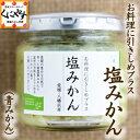 【同梱専用商品】「塩みかん150g(青みかん)」 愛媛の新しい万能調味料
