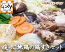 【送料無料】「媛っこ地鶏の鶏すきセット(2人前)」 みかん放任園を有効活用し地鶏飼育