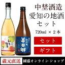 <中埜酒造>愛知の地酒セット