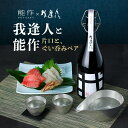 我逢人と能作 酒器【片口】セットギフト 贈り物 日本酒 お中元 中元ギフト