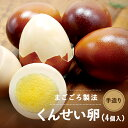 ポイント10倍 殻ごとスモーク くんせい卵 燻製卵 24個セット 一部地域送料無料