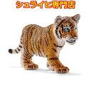 シュライヒ トラ 仔 14730 動物フィギュア ワイルドライフ Wild Life ジャングル J