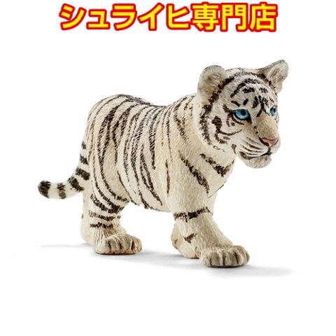 【1日限定!エントリーでポイント最大27倍!】シュライヒ ホワイトタイガー 仔 14732 動物フィギュア ワイルドライフ Wild Life ジャングル Jungle schleich