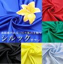 【高級感のあるシルク風サテン】シルック2(ブラック〜ブルー系)