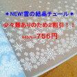 【訳あり商品につき20%OFF!】NEW!ラメ入り☆雪の結晶プリント入りソフトチュール(水色)