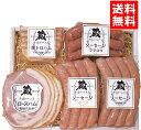 手造りハム工房蔵 A05    豚トロスライスハム・ロースハム・ クラコウ・チーズ・ポーク100ソーセージセット