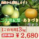 二十世紀梨・あきづきセット ご自宅用 訳あり品 3kg(7〜...
