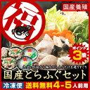 【送料無料】 国産とらふぐセット4〜5人前 ふぐ鍋350g×...