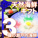 【あす楽、送料無料】瀬戸内が育んだ3種の天然海鮮ギフト ◆ ...