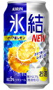 【よりどり2ケースで送料無料】キリン 氷結 レモン 350ml×24缶 1ケース