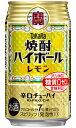 タカラ 焼酎ハイボール レモン 350ml缶 バラ 1本