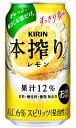 キリン 本搾りチューハイ レモン 350ml缶 バラ 1本