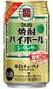 タカラ 焼酎ハイボール シークァーサー 350ml缶 バラ 1本