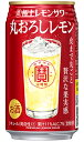 タカラ 寶 極上レモンサワー 丸おろしレモン 350ml缶 バラ 1本